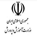 نمایش پست :آخرین اخبار استخدامی آموزش و پرورش - خبر 19 مهر 93
