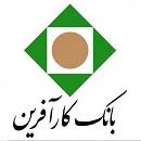 آگهی استخدام بانک کارآفرین در تهران