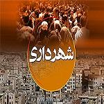 نمایش پست :تقریباً ۲ هزار نفر در آزمون شهرداری خراسان رضوی شرکت کردند