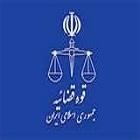 آگهی استخدام تصدی امر قضا سال ۹۳