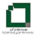 نمایش پست :آگهی استخدام موسسه بنیاد برکت - شهریور ماه 1393