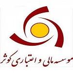 نمایش پست :آگهی استخدام موسسه مالی و اعتباری کوثر در استان تهران