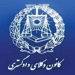 آگهی استخدام کانونهای وکلای دادگستری ایران