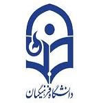 نمایش پست : نمونه سوالات استخدامی دانشگاه فرهنگیان منتشر شد !