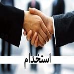 آگهی استخدام شرکت طلاشیر در شرق تهران