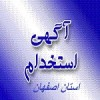 آگهی استخدام شرکت تدسا در اصفهان
