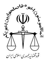 آگهی استخدام تصدی امر قضا در سال ۹۳