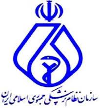 نمایش پست :آگهی استخدام سازمان نظام پزشکی در چند استان کشور