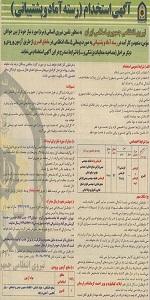 آگهی استخدام نیروی انتظامی جمهوری اسلامی ایران ( رسته آماد و پشتیانی )