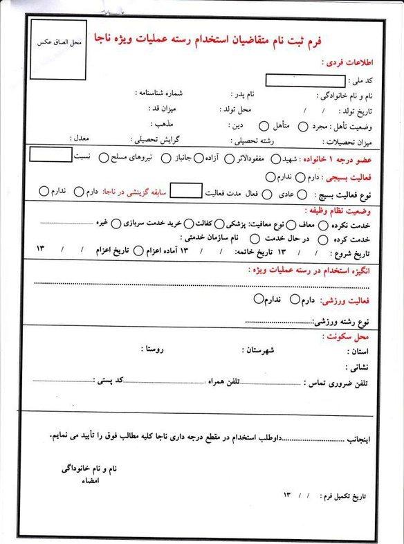آگهی استخدام نیروی انتظامی