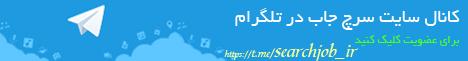 کانال تلگرام استخدامی کشور