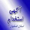 نمایش پست :آگهی استخدام  شرکت تولیدی صنایع فرش آریا در اصفهان